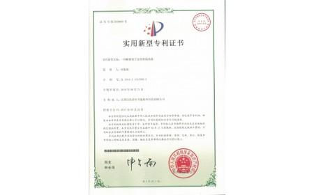 2 Новые патенты, выпущенные недавно KAXITE